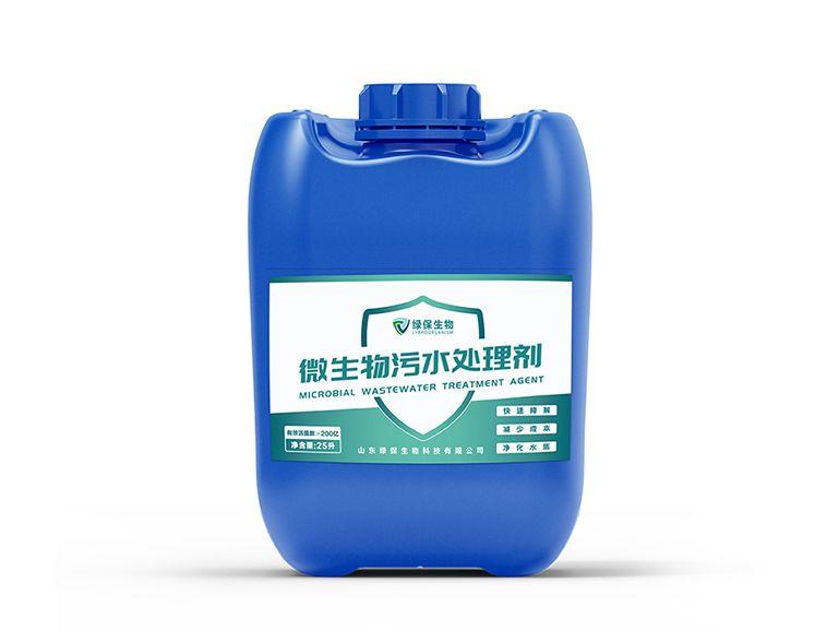 微生物污水处理剂