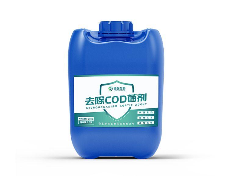 COD去除菌剂
