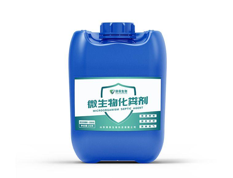 微生物化粪剂